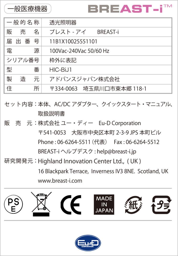 BREAST-i(ブレスト-アイ)の商品表示