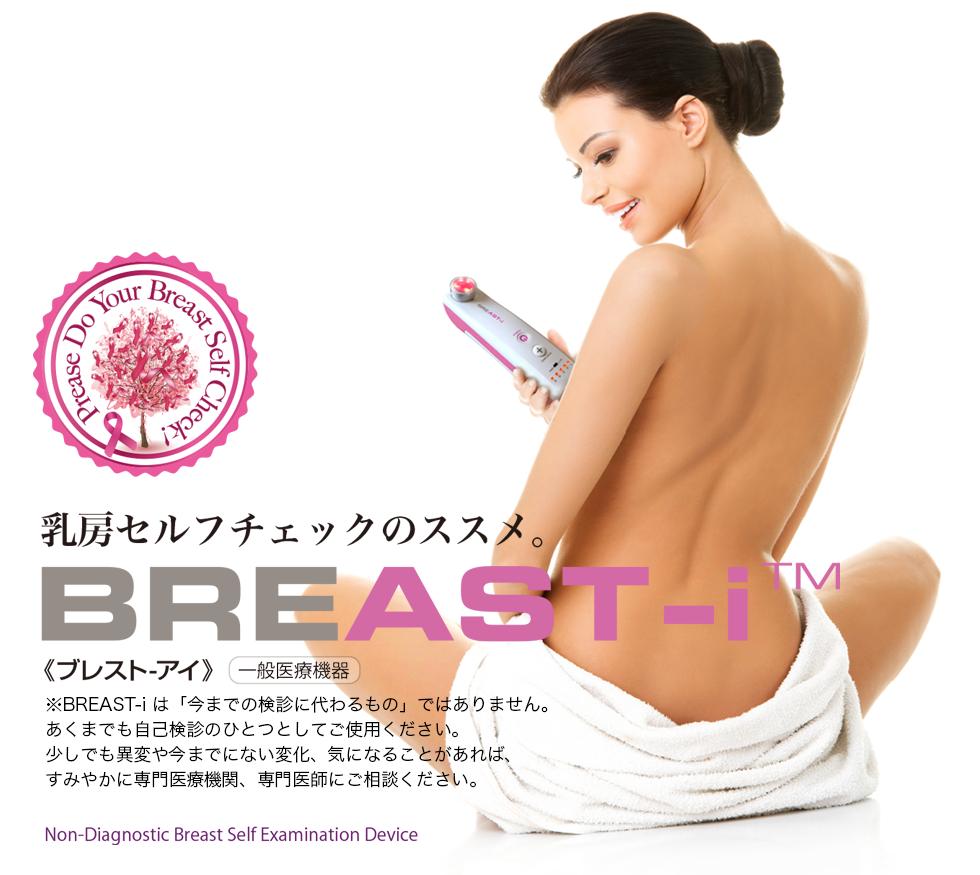 乳房セルフチェックのススメ。のトップページテキスト画像